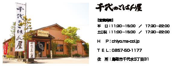 chiyo_info
