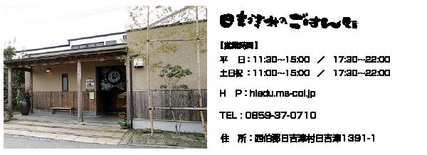 hiezu_info